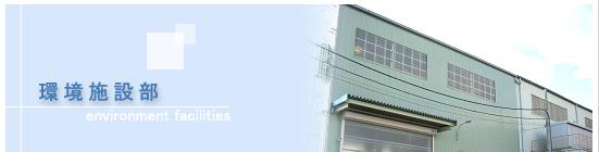 建物・施設の営繕 豊田市 トヨタ 人材派遣